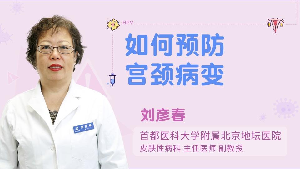 如何預防宮頸病變