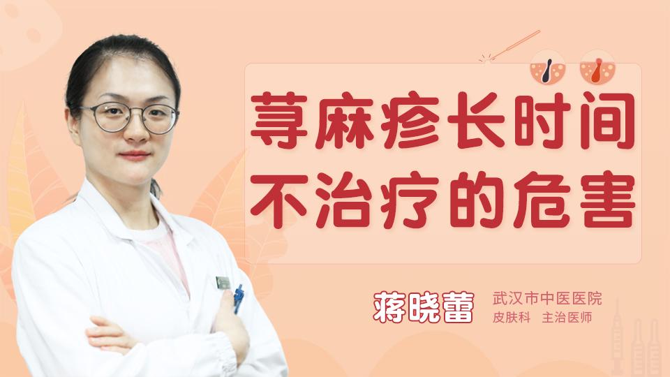 荨麻疹长时间不治疗的危害