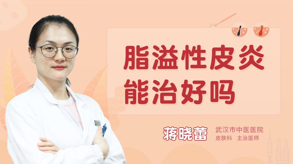 脂溢性皮炎能治好嗎
