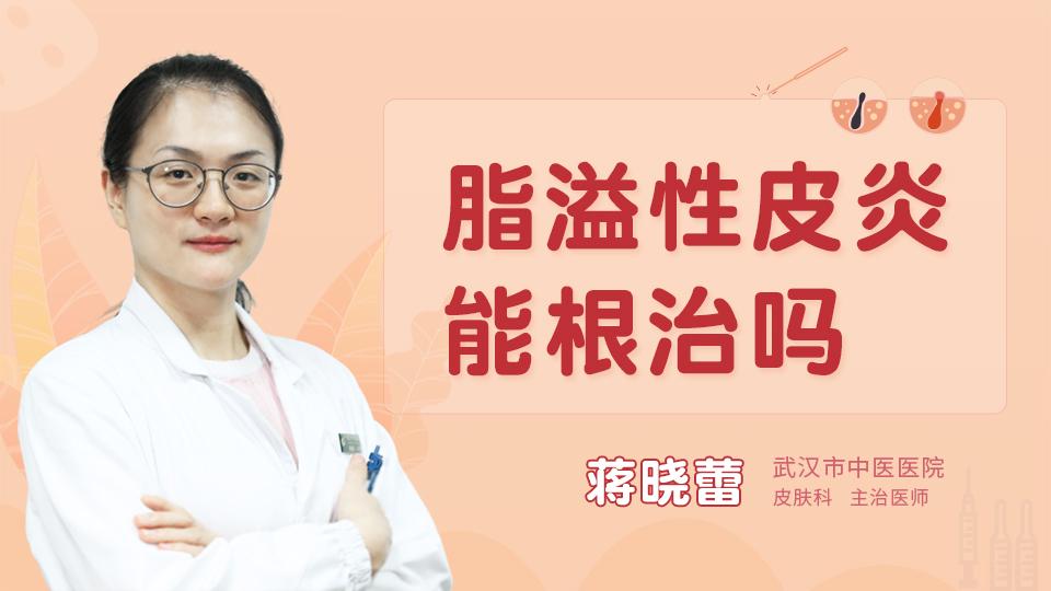 脂溢性皮炎能根治吗