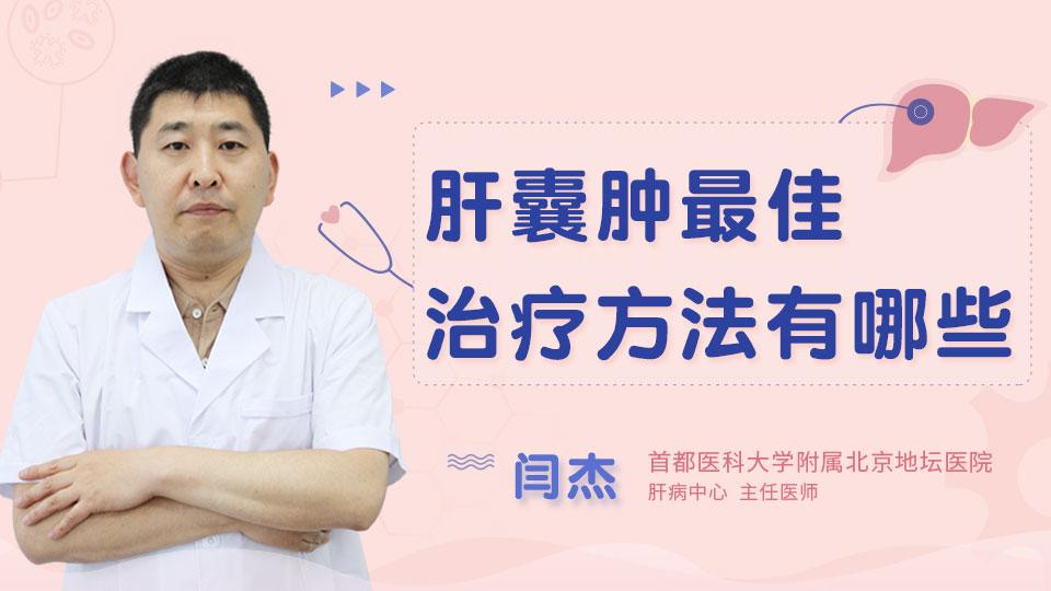 肝囊肿最佳治疗方法有哪些