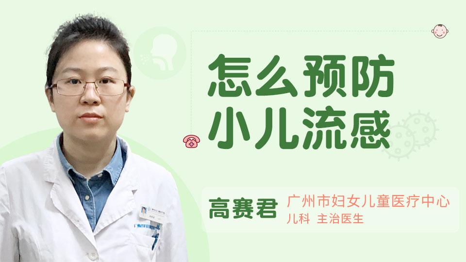 怎么预防小儿流感