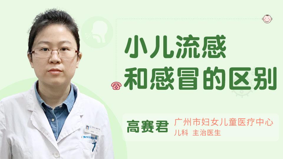 小儿流感和感冒的区别