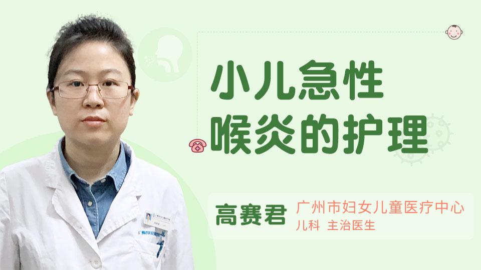 小兒急性喉炎的護理