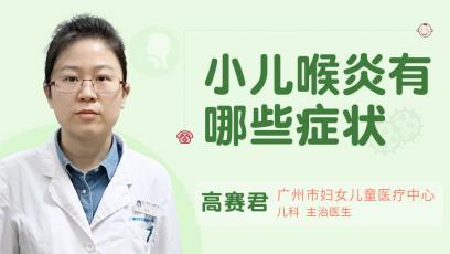 小儿喉炎有哪些症状