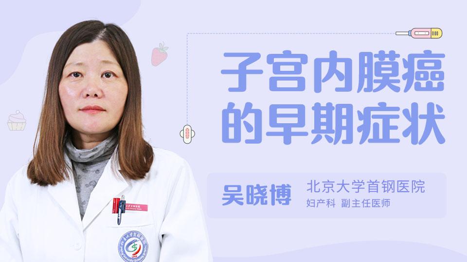 子宮內膜癌的早期癥狀