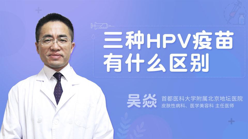 三種HPV疫苗有什么區別