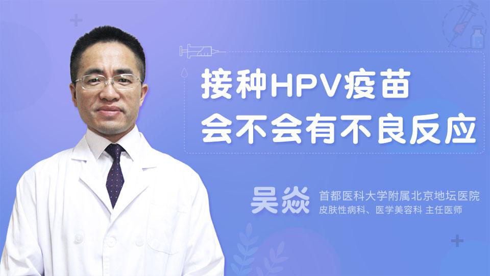 接种HPV疫苗会不会有不良反应