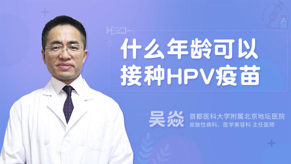 什么年齡可以接種HPV疫苗