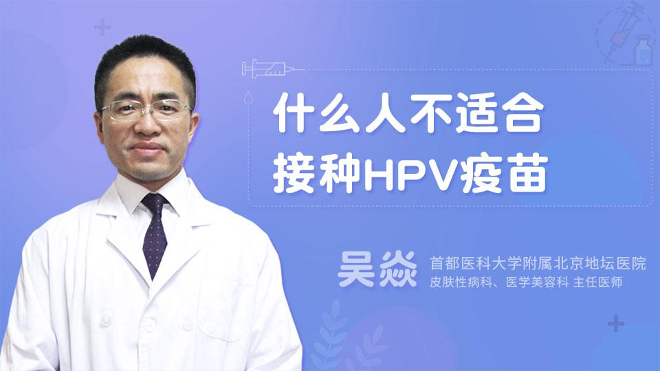 什么人不适合接种HPV疫苗