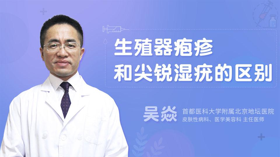 生殖器疱疹和尖锐湿疣的区别