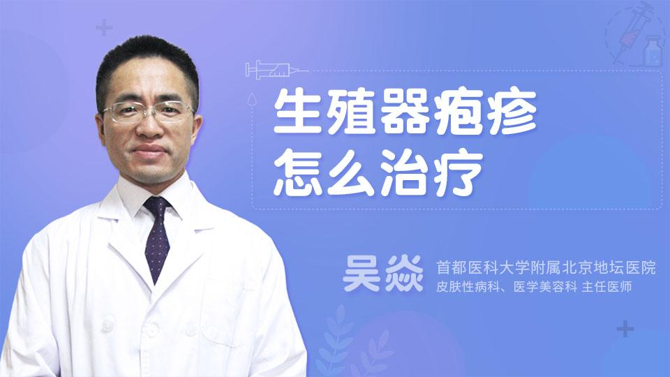生殖器疱疹怎么治疗