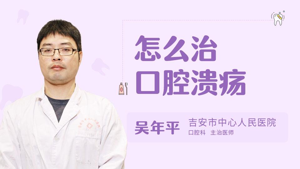怎么治口腔潰瘍