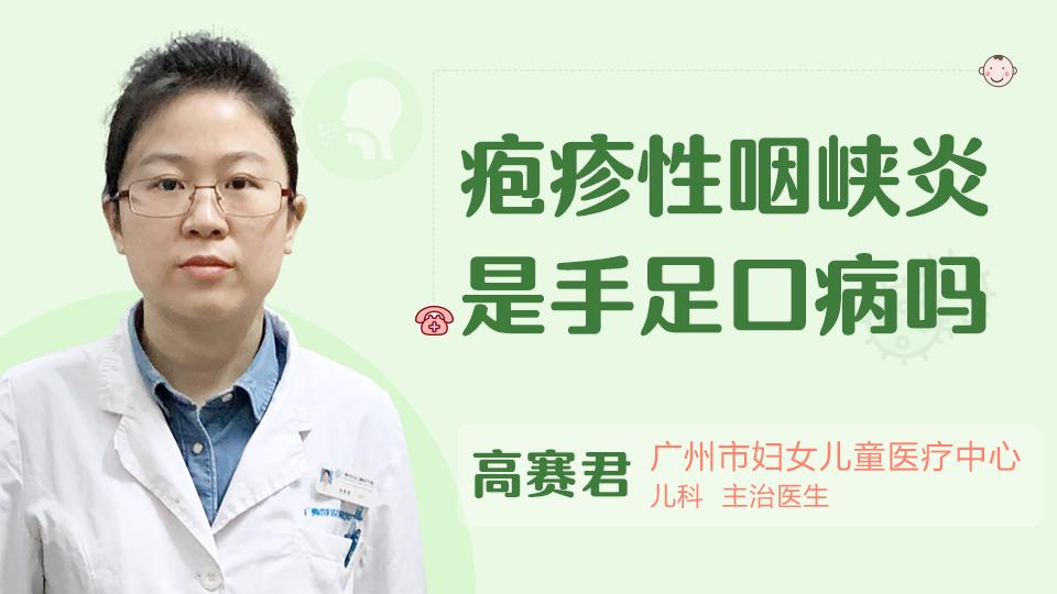 疱疹性咽峡炎是手足口病吗
