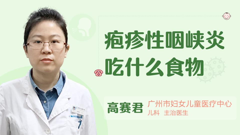 皰疹性咽峽炎吃什么食物