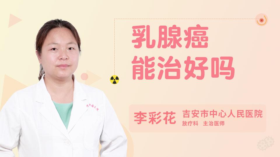 乳腺癌能治好吗