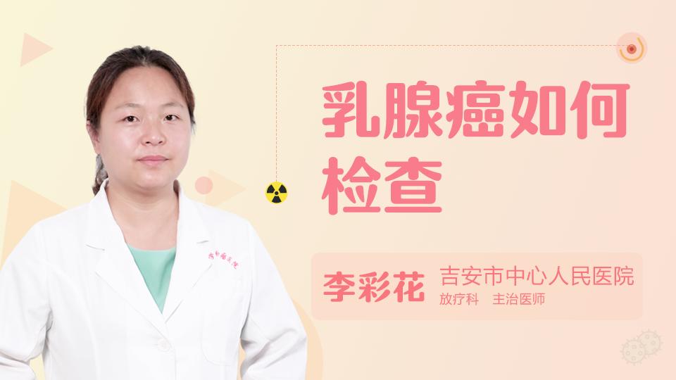 乳腺癌如何检查