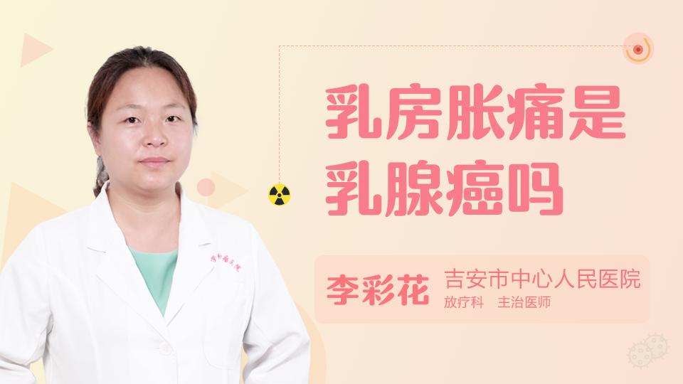 乳房脹痛是乳腺癌嗎