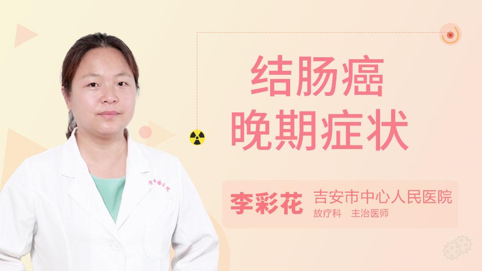 结肠癌晚期症状