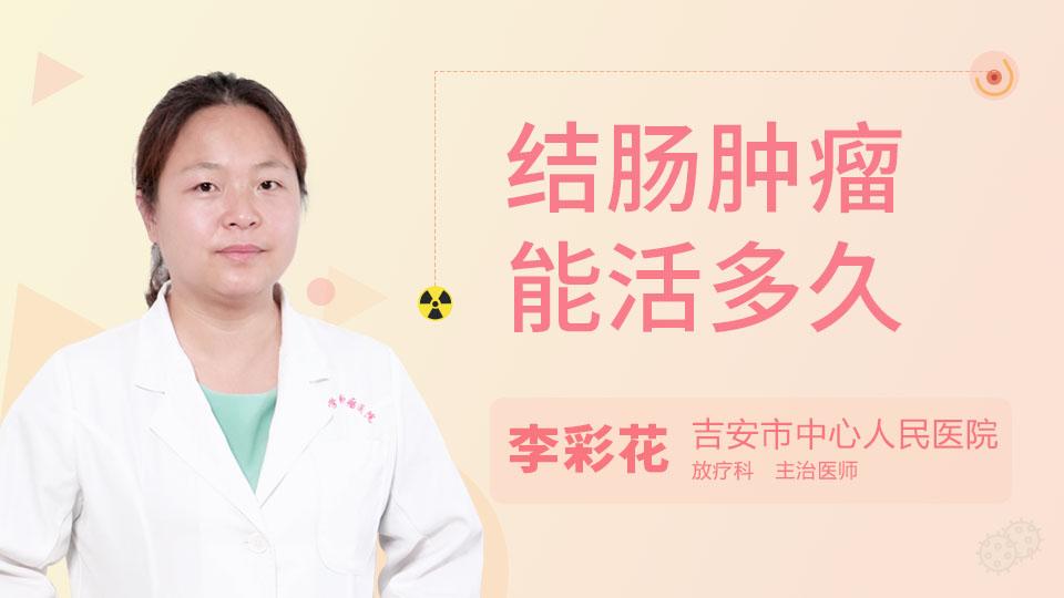結腸腫瘤能活多久