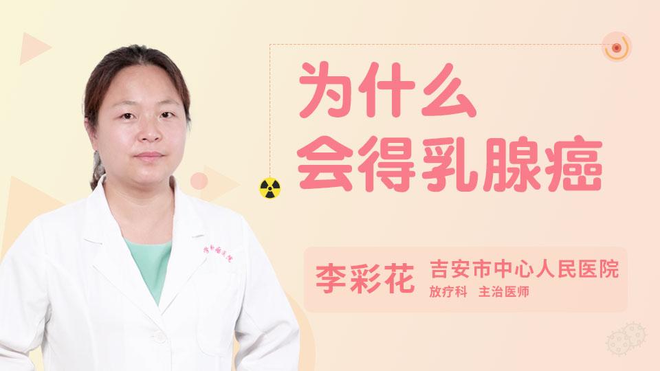 为什么会得乳腺癌