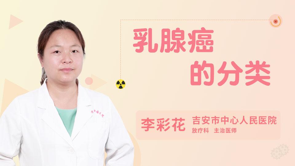 乳腺癌的分类