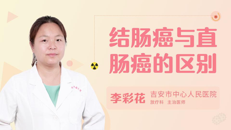 结肠癌与直肠癌的区别