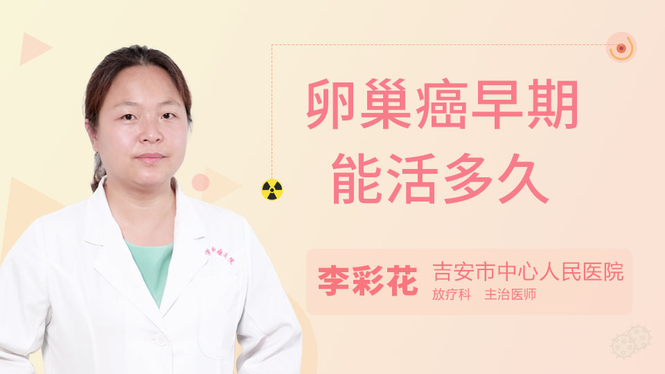 卵巢癌早期能活多久