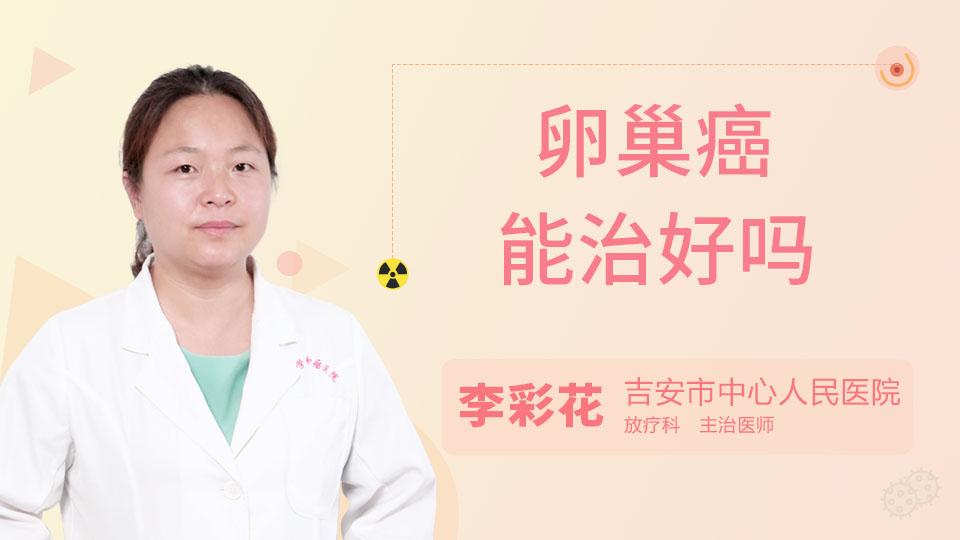 卵巢癌能治好吗