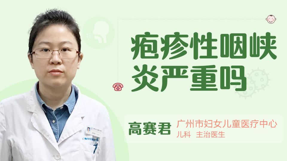 皰疹性咽峽炎嚴重嗎