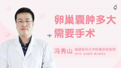 卵巢囊肿多大需要手术