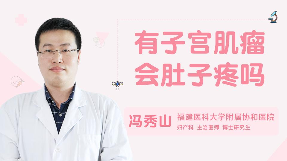 有子宮肌瘤會肚子疼嗎
