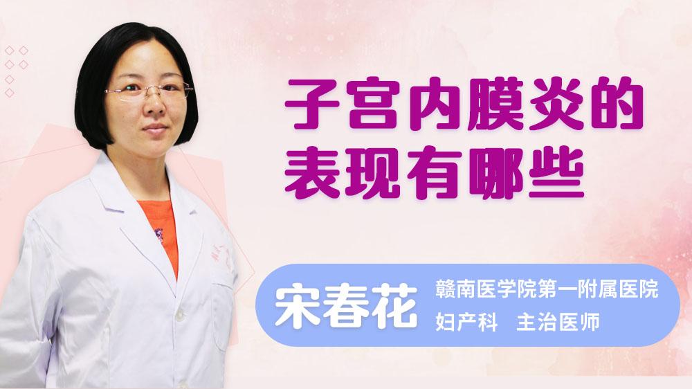 子宫内膜炎的表现有哪些