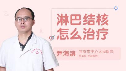 淋巴结核怎么治疗