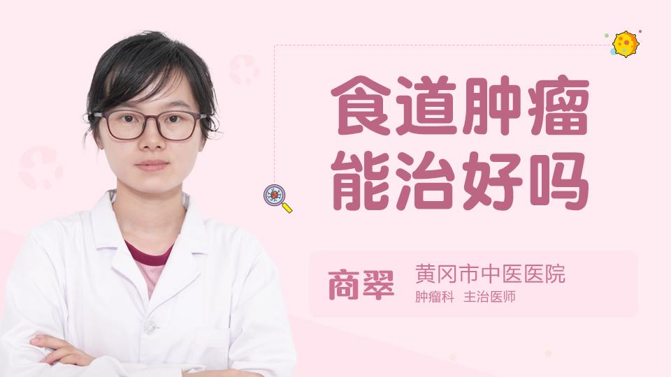 食道肿瘤能治好吗