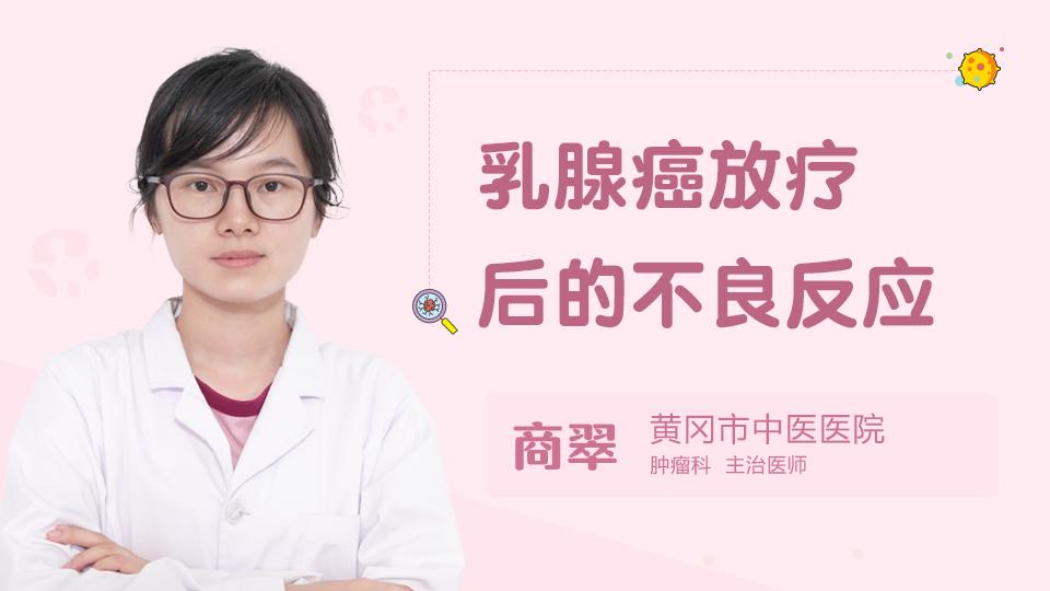 乳腺癌放疗后的不良反应