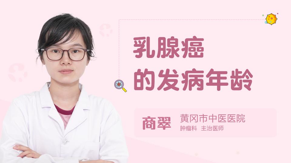 乳腺癌的发病年龄