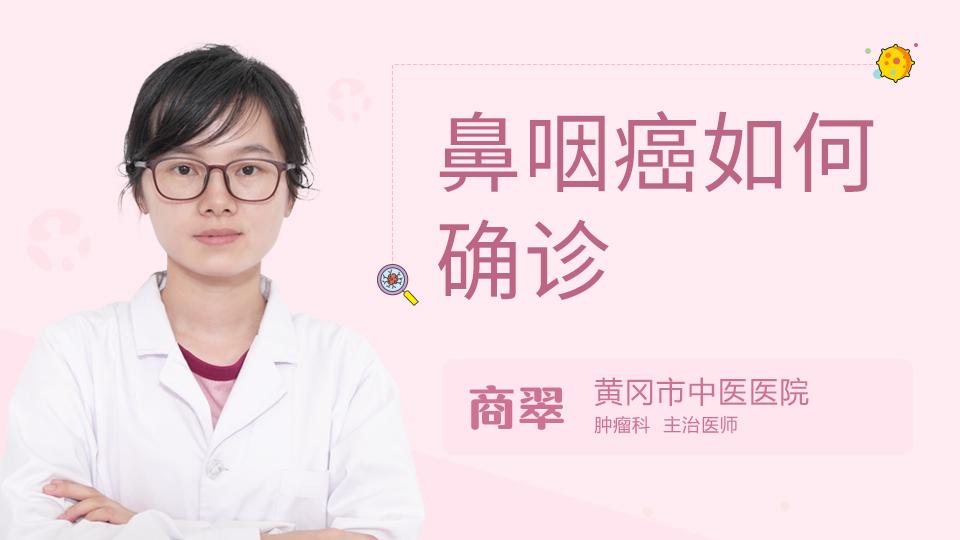鼻咽癌如何确诊