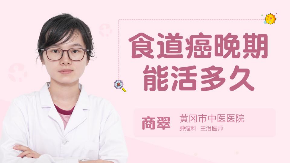 食道癌晚期能活多久