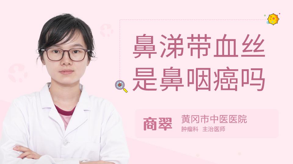 鼻涕带血丝是鼻咽癌吗