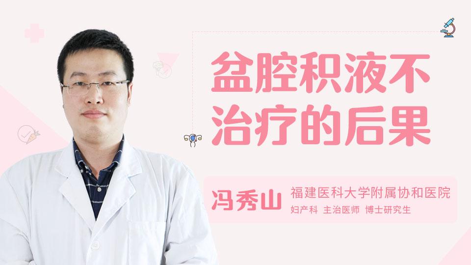 盆腔積液不治療的后果