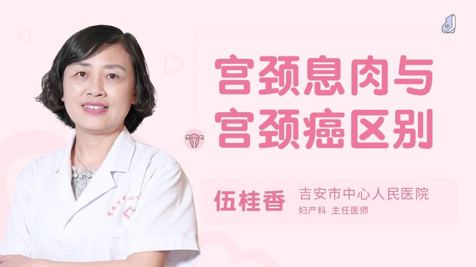 宫颈息肉与宫颈癌区别