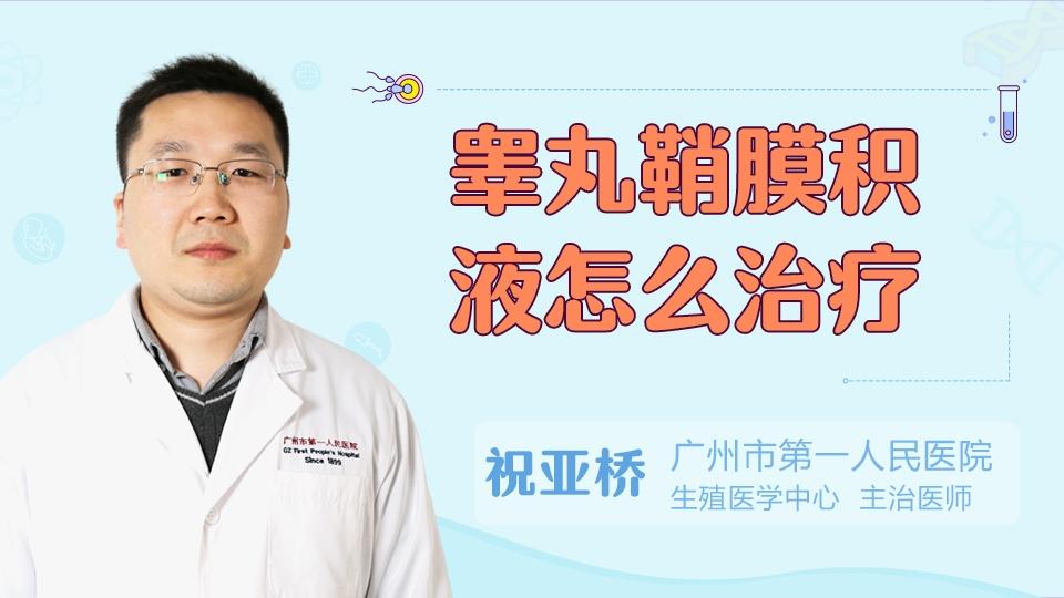 睾丸鞘膜积液怎么治疗