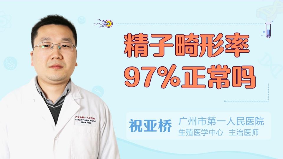 精子畸形率97%正常嗎