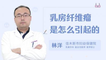 乳房纤维瘤是怎么引起的