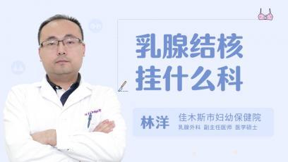 乳腺结核挂什么科