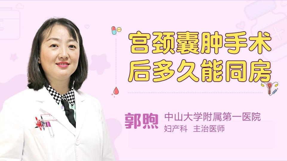宫颈囊肿手术后多久能同房