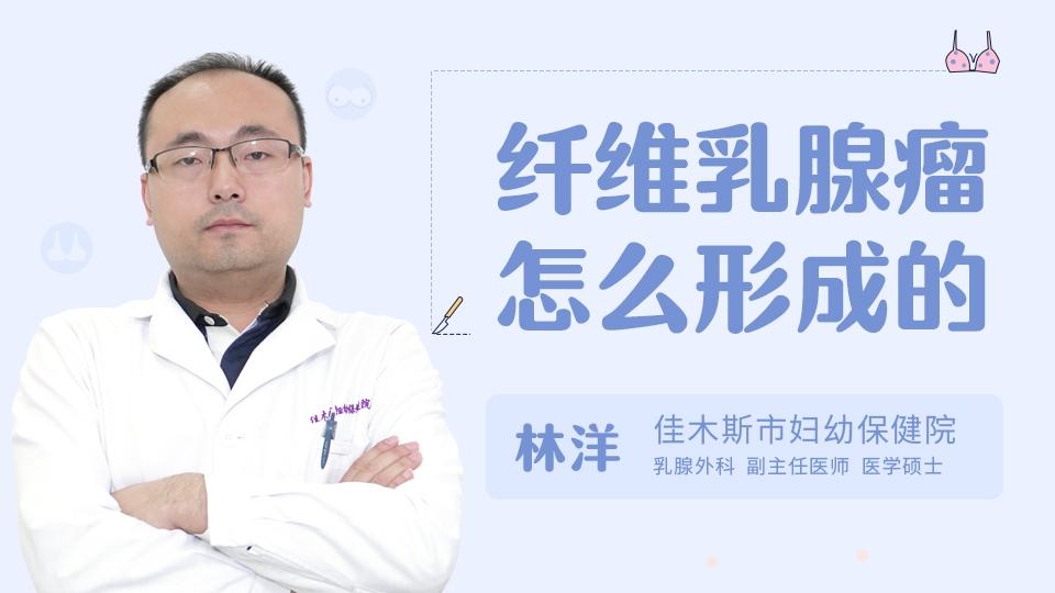 纖維乳腺瘤怎么形成的