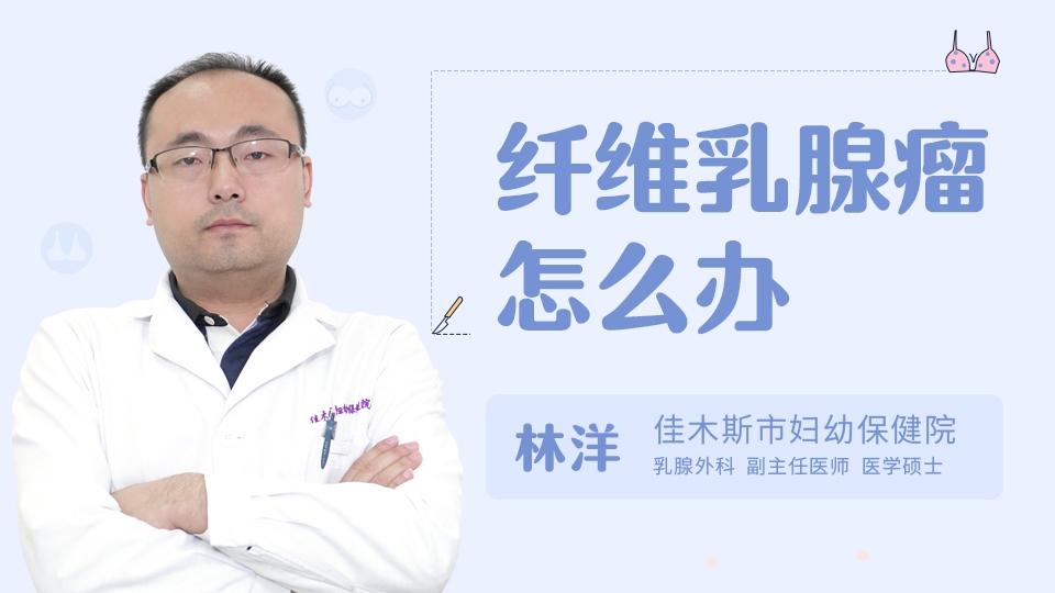 纖維乳腺瘤怎么辦