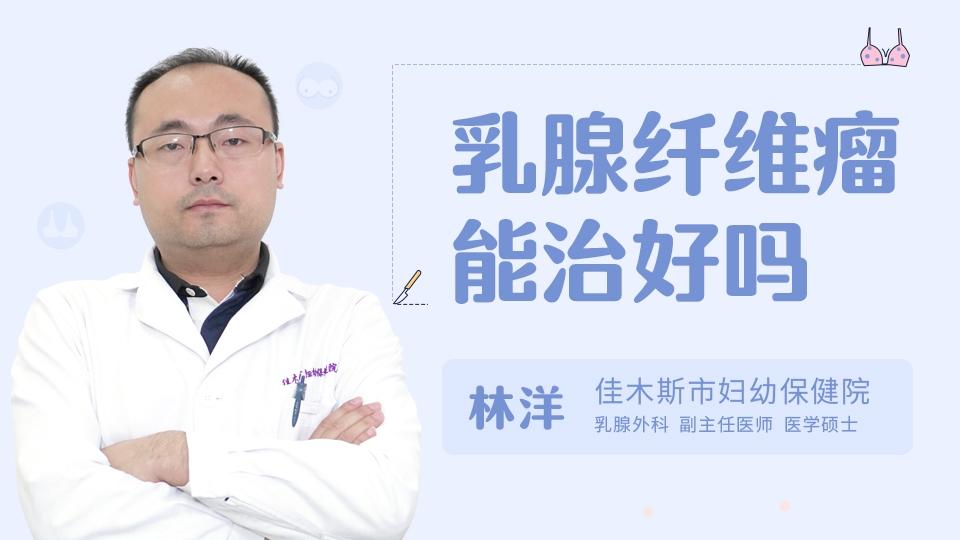 乳腺纖維瘤能治好嗎